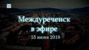 Новости Междуреченска и Кузбасса от 15 июня 2018
