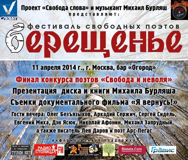 Фестиваль свободных поэтов Берещенье Москва