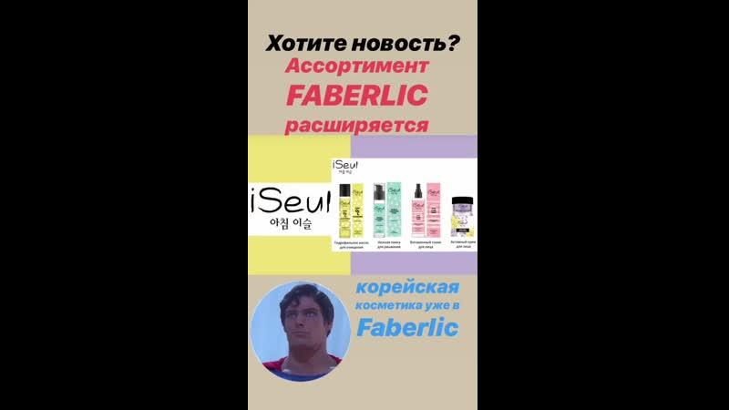 корейские косметика на Фаберлик