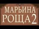 Марьина роща 2 сезон 13-16 серия (2014) Сериал детектив драма фильм