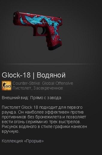 Розыгрыш Glock-18 Водяной для CS:GO
