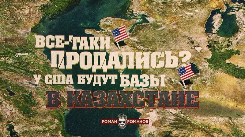 Все-таки продались? У США будут базы в Казахстане (Роман Романов)