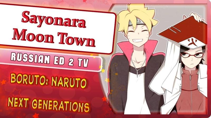Boruto: Naruto Next Generations ED 2 [Sayonara Moon Town] (Marie Bibika DiWilliam Russian Version)