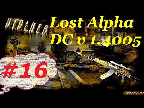 Прохождение.S.T.A.L.K..E.R. Lost Alpha DC v.1.4005. 16. Экспедиция по Янтарю.