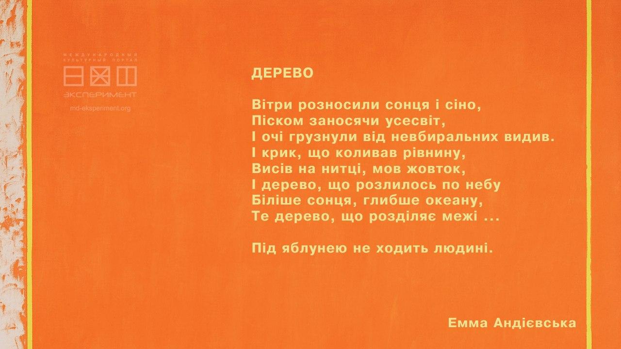 Емма Андієвська. Дерево