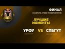 Лучшие моменты Битв Университетов Весна 2018 Финал УФУ vs СПБ