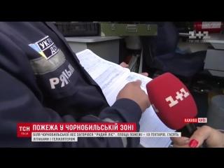 ТСН перевірила рівень радіації у столиці через пожежу у Чорнобилі mp4