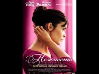 Фильм «Нежность» 2011