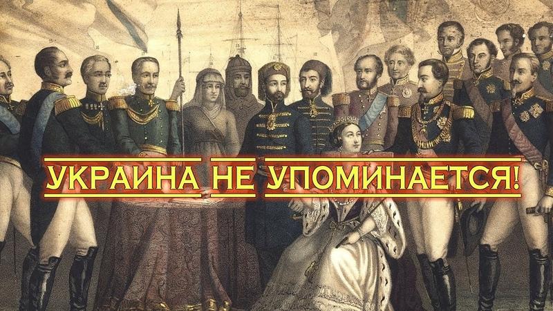 Французы не смогли найти Украину в истории