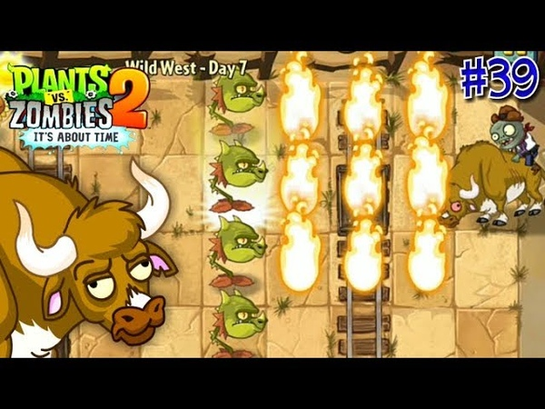 ТАЙМИНГИ ► Wild West Day 7 ► Plants vs. Zombies 2 39