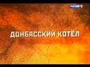 Донбасский котел. Александр Рогаткин
