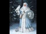 30 января -день Деда Мороза, Царицы Снега и Снегурочки. часть 1