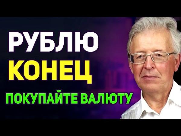 Катасонов - РУБЛЮ КОНEЦ - ПOКУПАЙТЕ ВАЛЮТУ