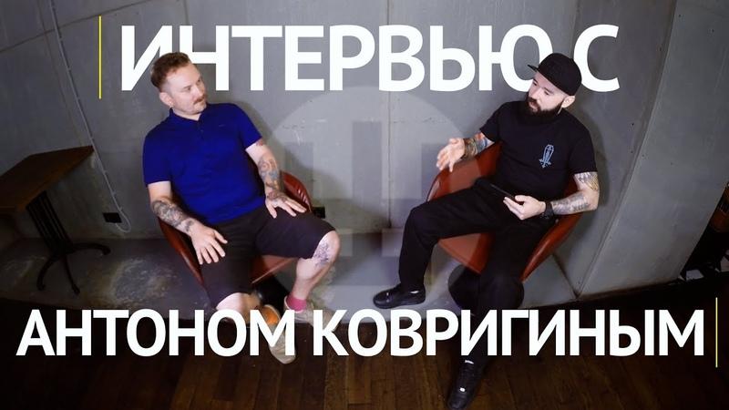 Интервью с Антоном Ковригиным Yellow Dog