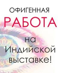 РАБОТА для студентов. ИНДИЙСКАЯ ВЫСТАВКА.СПб