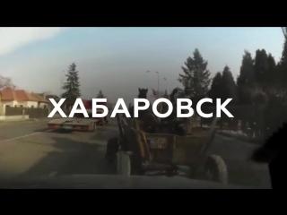 Выбирай или вали в Хабаровск