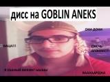 Дисс на канал GOBLIN ANEKS