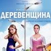 Русские фильмы, мелодрамы 2014 смотреть онлайн