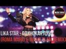 Лика Стар - Одинокая Луна (Roma Mario & Misha Slam Remix)