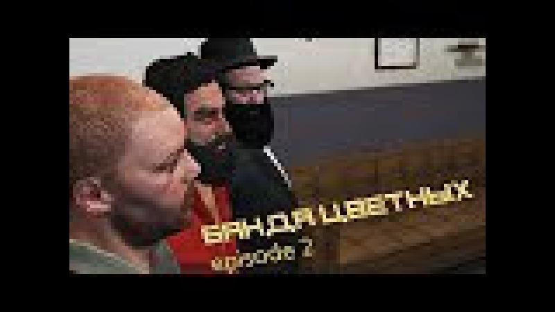 Мэддисон играет в GTA 5 RP / Банда цветных - episode 2