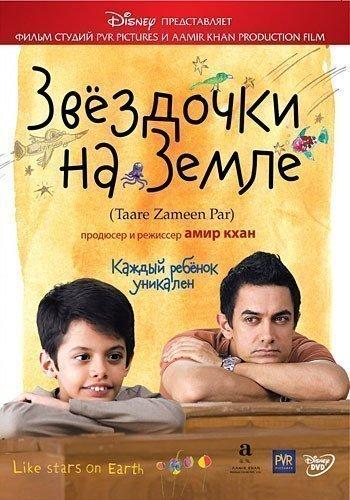 Звездочки на земле (2007)