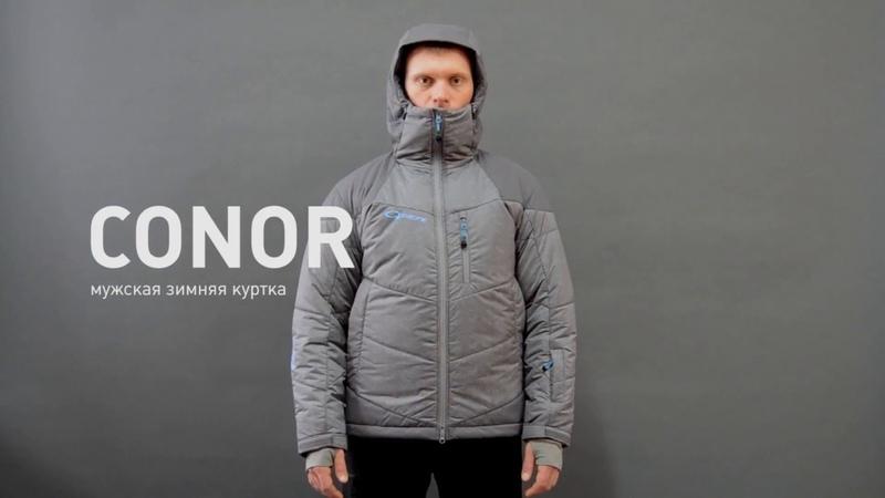 Куртка Conor O-Tex WP (heater) от O3 Ozone