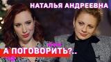 Наталья Еприкян: о Comedy Woman, увольнении участниц, принятии себя и гражданстве // А поговорить?..