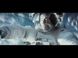 Фильм Гравитация 2013 Русский Тизер