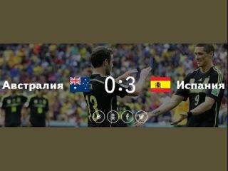 Австралия Испания 0:3. Чемпионат мира по футболу 2014 (обзор матча)