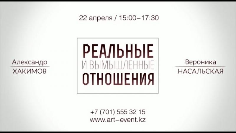 Новый формат встречи с Александром Хакимовым и Вероникой Насальской — ART Cеминар в Алматы 22 апреля в 15:00