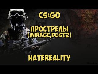 CS:GO Гайд: Прострелы (mirage, dust2)