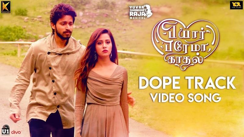 Dope Track - Tamil Video Song | Pyaar Prema Kaadhal | Yuvan Shankar Raja | Harish Kalyan, Raiza | Elan