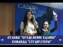 Отзыв от команды СТГангсеры | Ограбление казино