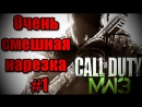 Call of Duty modern warfare 3 Cod MW3нарезка приколов1
