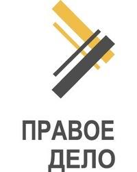 Правое Дело, 9 июля 1999, Николаев, id220808580