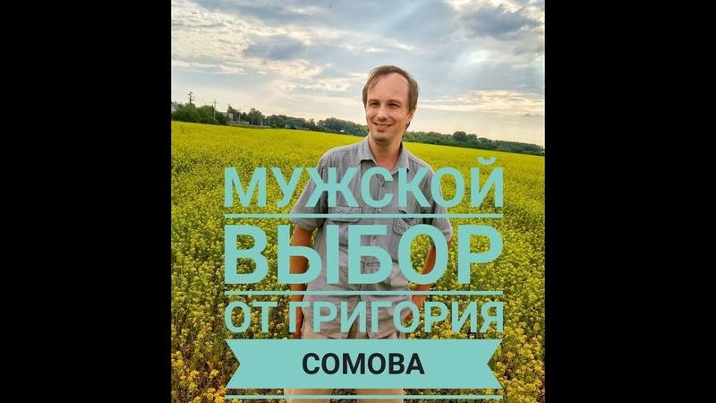 мужской выбор от Григория Сомова