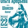 22.03, ЦДХ, Ольга Арефьева, Шансон-Ковчег