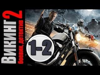 Викинг 2 сезон 1-2 серия (2014) боевик, детектив смотреть онлайн 22.11.2014