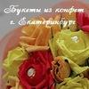 Букеты из конфет на заказ г. Екатеринбург