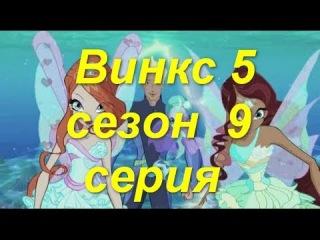 Винкс 5 сезон  9 серия   Смотреть Онлайн на русском Все Серии подряд