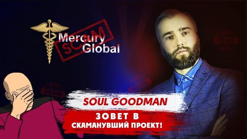 Soul Goodman приглашает в СКАМанувший Меркурий ⛔️ MERCURY GLOBAL ТОЧНО СКАМ
