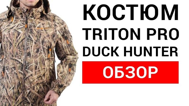Костюм TRITON pro (duck hunter) - обзор