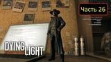 Dying Light - Часть 26 - Газ, бинты и лаванда