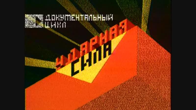 Ударная Сила Космические снайперы ЛИВНЫ Документальное кино