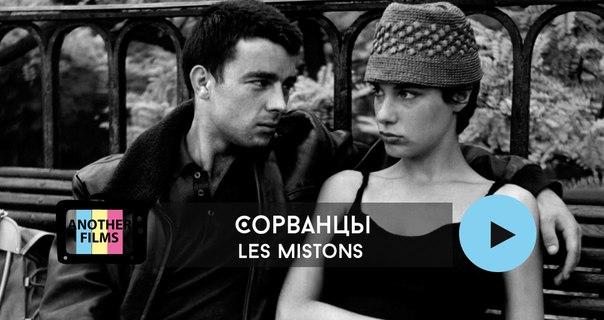 Сорванцы (Les mistons)