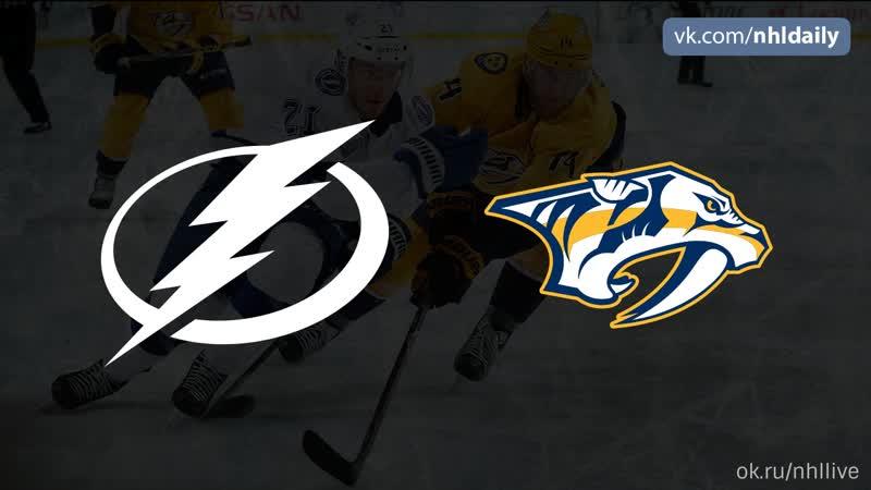 Tampa Bay Lightning – Nashville Predators, 20.11.2018