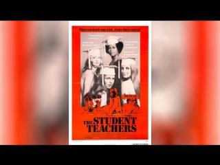 Студентки-практикантки (1973) | The Student Teachers