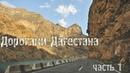 Дорогами Дагестана часть 1. Такой Дагестан не показывают по телевизору.