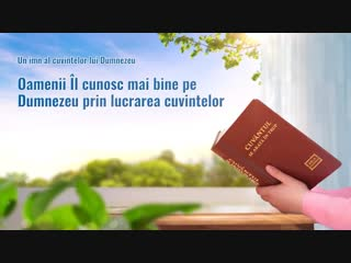 """Muzică creștină """"oamenii îl cunosc mai bine pe dumnezeu prin lucrarea cuvintelor"""""""