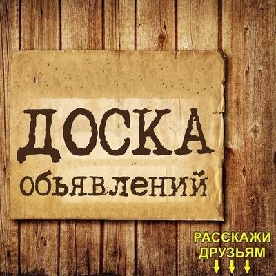 Бесплатная доска объявлений в г.стерлитамак доска объявлений викулово